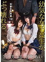 TKI-053 Perfect Sex Slave 12
