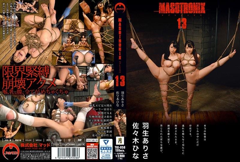 MASOTRONIX 13 羽生ありさ 佐々木ひな …TKI-058…
