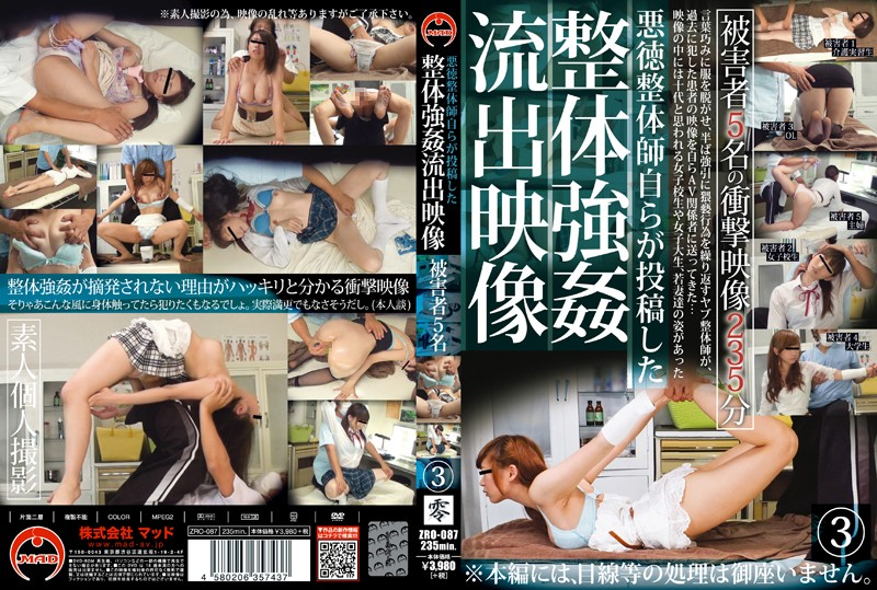 ZRO-087 Unscrupulous Manipulative Nurses Themselves Have Posted Manipulative Rape Outflow Video 3