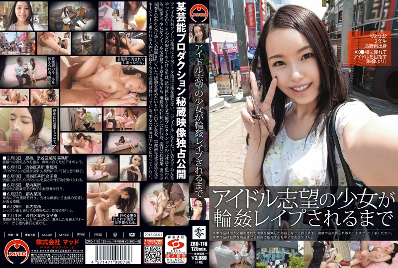 ZRO-116 To Idle Aspiring Girl Is Gangbang Rape