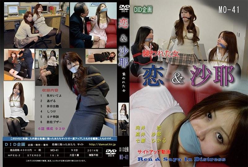 MO-041 恋&沙耶 襲われた女