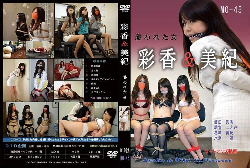 MO-045 彩香&美紀 襲われた女