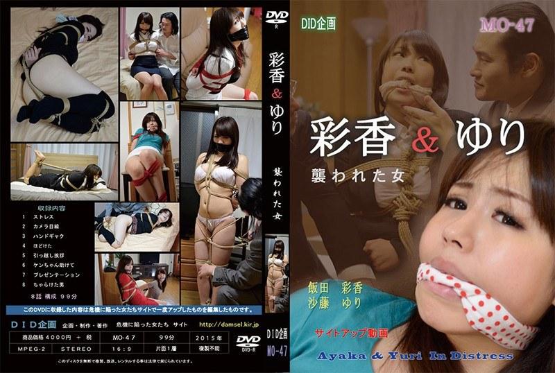 MO-047 彩香&ゆり 襲われた女