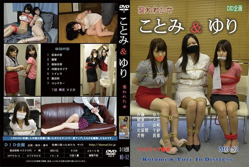 MO-052 ことみ&ゆり 襲われた女