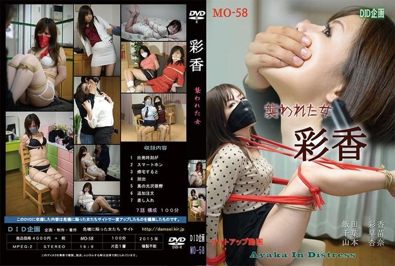 MO-058 彩香 襲われた女
