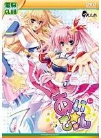 あい☆きゃん (DVDPG)