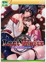 Last Waltz 〜白濁まみれの夏合宿〜 (DVDPG)