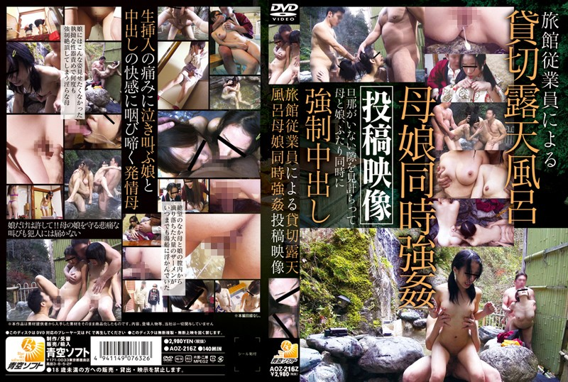 AOZ-216z The Private Open-air Bath Mother Daughter Simultaneous Rape Post The Video By Hotel Employees