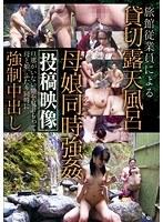 FHD AOZ-216 旅館従業員による貸切露天風呂母娘同時強姦投稿映像