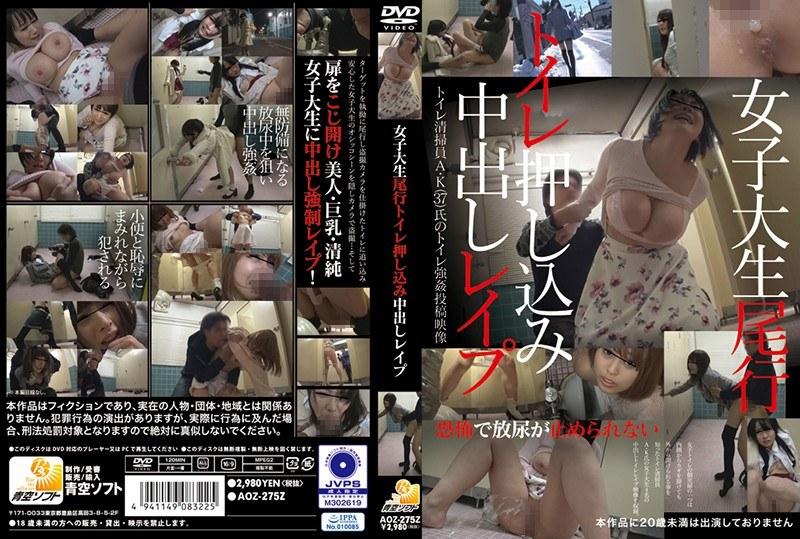 [AOZ-275] 女子大生尾行トイレ押し込み中出しレイプ 盗撮・のぞき 鬼畜