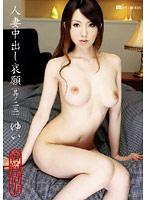 WIF-024 Hatano Yui - Cream Pie Wife Entreaty