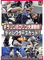 UDK-101 - 美少女チラリンポロリン大運動会!ディレクターズカット!Vol.1  - JAV目錄大全 javmenu.com
