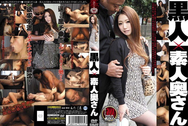 Cover [ATGO-088] Amateur wife with black dude