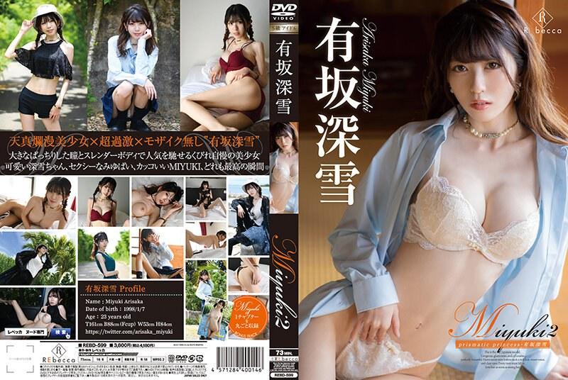 [REBD-599] Miyuki2 prismatic princess・有坂深雪 チェキ付き