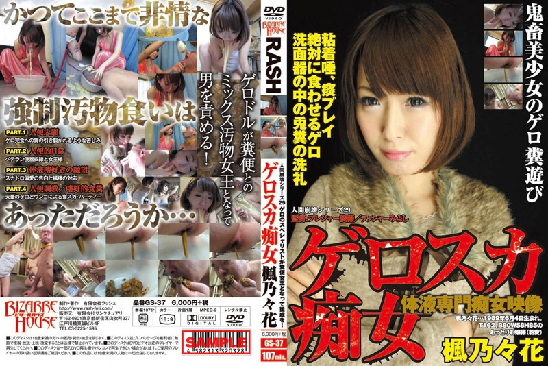 GS-37 人間崩壊シリーズ29 ゲロスカ痴女 楓乃々花