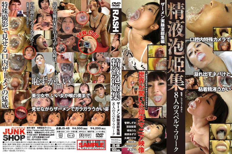 JS-48 Cum Freak Lab Omnibus Collection Of Semen Of Eight Sperm Bubble Princess