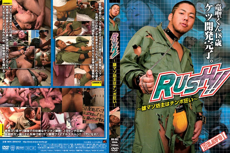 BR-002 RUSH!! ~ ~ Is Crazy Masochist Male Shaved Cock