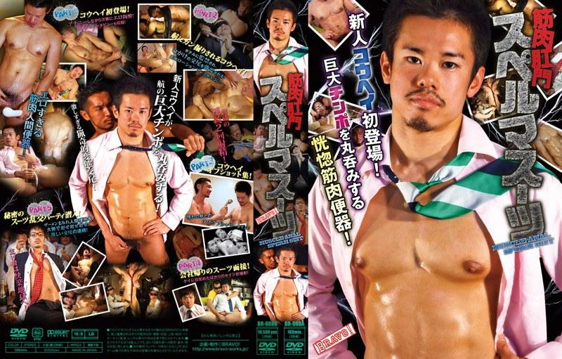 BR-068 Cum Anal Muscle Suit