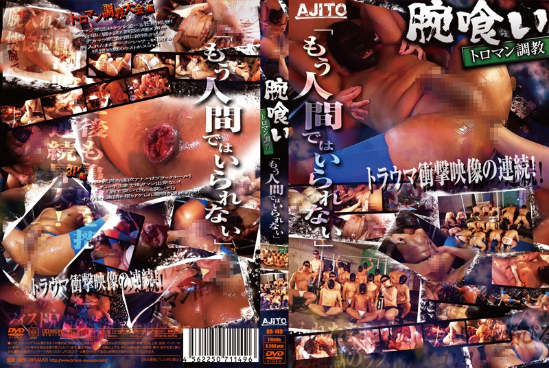 BR-149 Arm Eating Toroman Torture (Bravo !) 2015-08-12