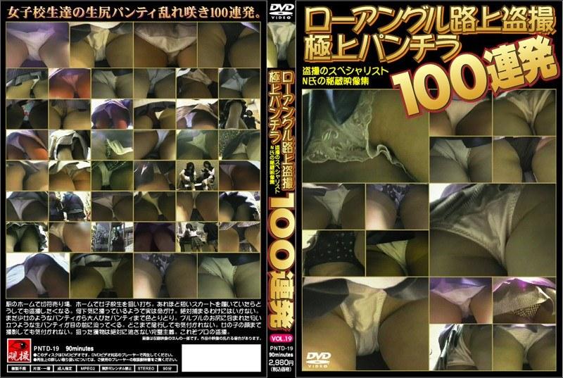 PNTD-19 Underwear On The Street Voyeur Best Low-angle Volley VOL.19 100 (Aibijuaru) 2011-05-19