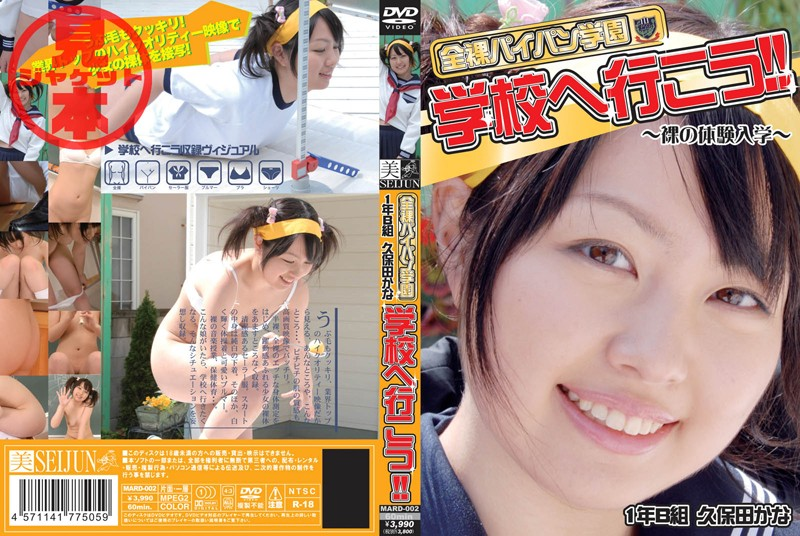 MARD-002 全裸パイパン学園 学校へ行こう!! 久保田かな