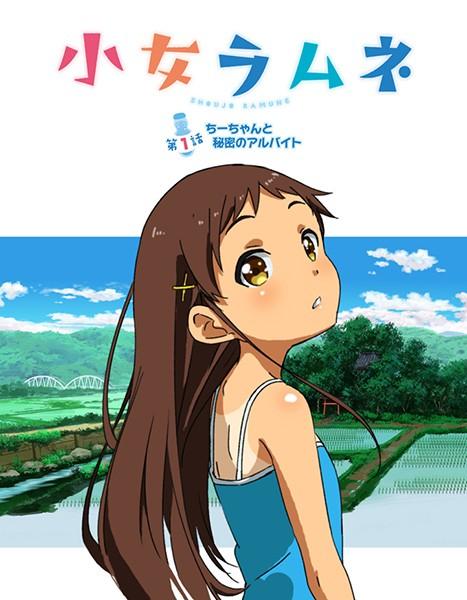 小女ラムネ第1話ちーちゃんと秘密のアルバイト