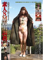 MOT-002 Married Celebrities Exposed Amateur Shyness SM Torture