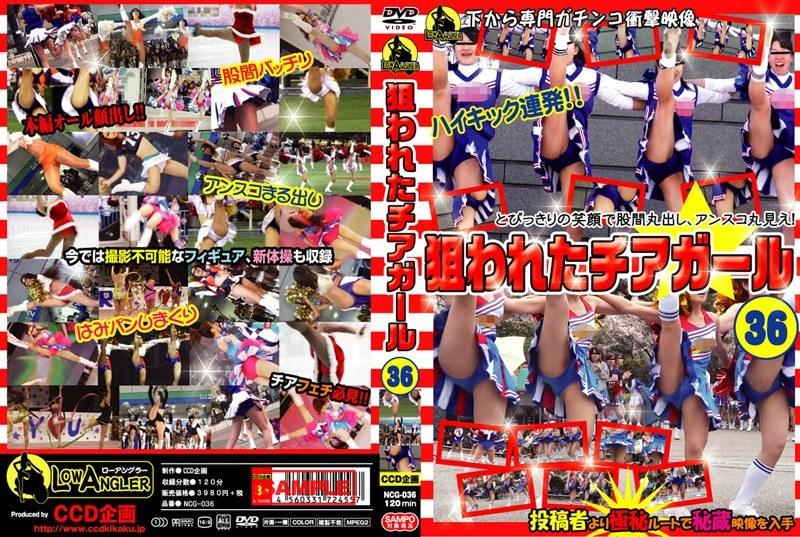 NCG-036 Cheerleader 36 Targeted