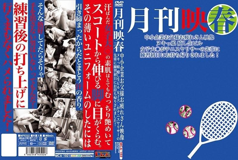 [MCA-102] 月刊映春 中小企業お父様お疲れさん映像 ヌキっ娘 癒し生ピル 女子大○がテニスヤリサーの先輩に練習初日にお持ち帰りされました! 素人 女子大生