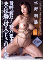 [SERO-0267] Bondage, Netora Been, Married Woman Mizuno Asahi  To Be Butted Against The Propensity Of Outdoor Exposure ... Husband