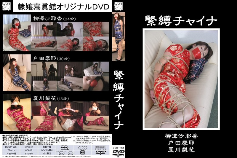 DCCP-005 China Bondage (Rei Jou Shashinkan) 2010-03-04
