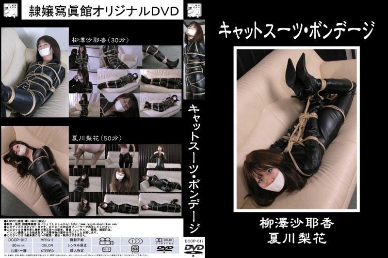 DCCP-017 Cosplay Series Catsuit Bondage (Rei Jou Shashinkan) 2014-04-11