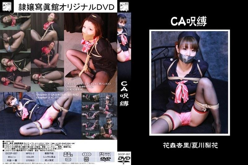 DCCP-057 CA Spell (Rei Jou Shashinkan) 2015-05-01