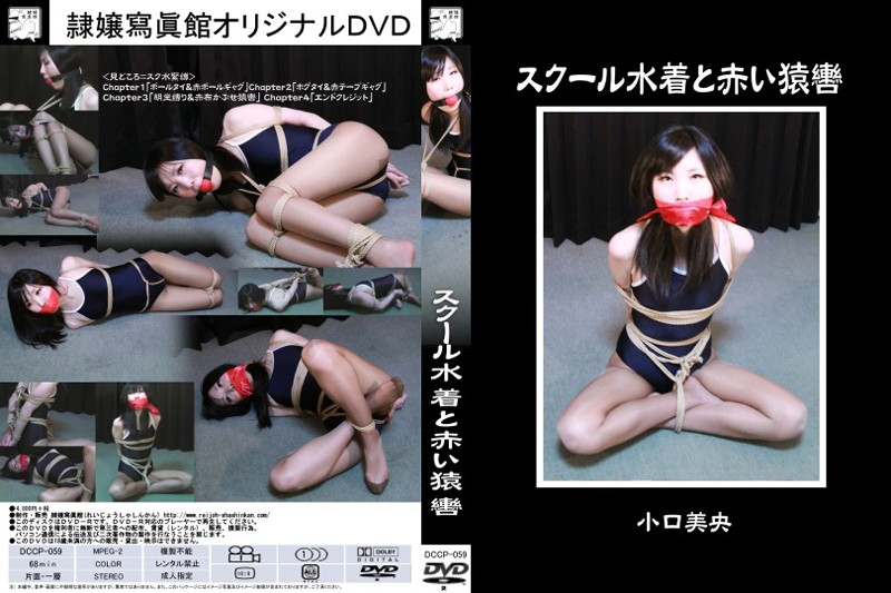 DCCP-059 School Swimsuit And Red Gag Small Mio (Rei Jou Shashinkan) 2015-08-01