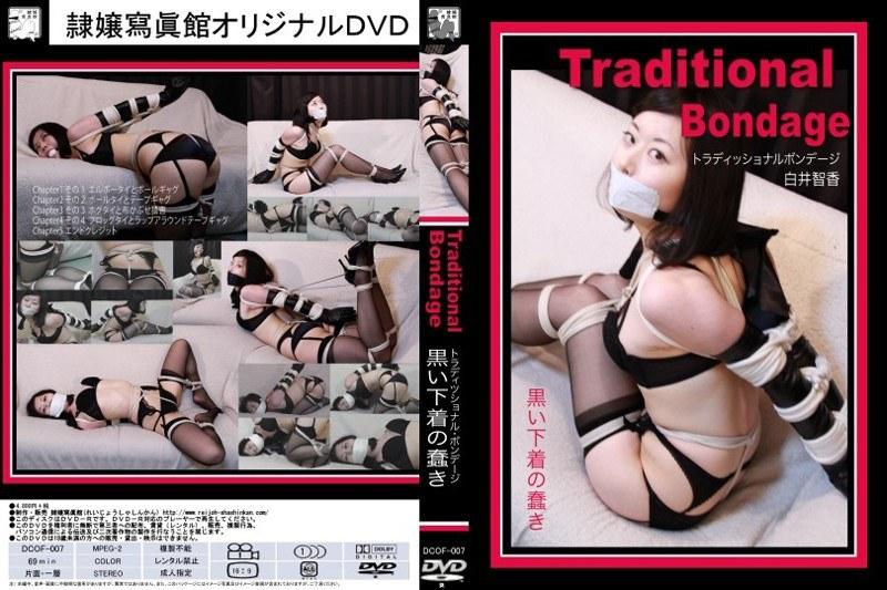 DCOF-007 Traditional Bondage Of Black Underwear Ugomeki Chika Shirai