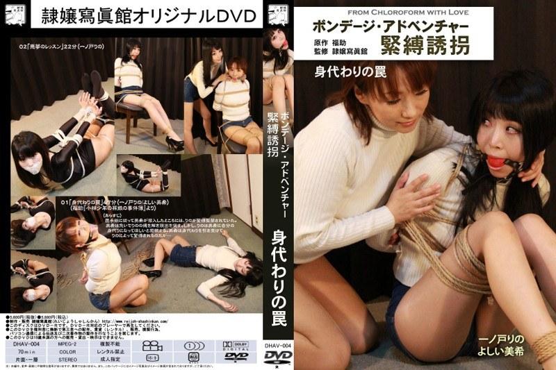 DHAV-004 Kidnapping Bondage Bondage Trap Vicarious Adventure (Rei Jou Shashinkan) 2012-11-01