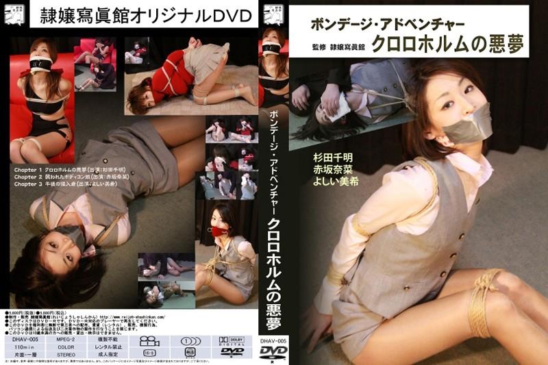 DHAV-005 Adventure Nightmare Of Bondage Chloroform (Rei Jou Shashinkan) 2013-01-01