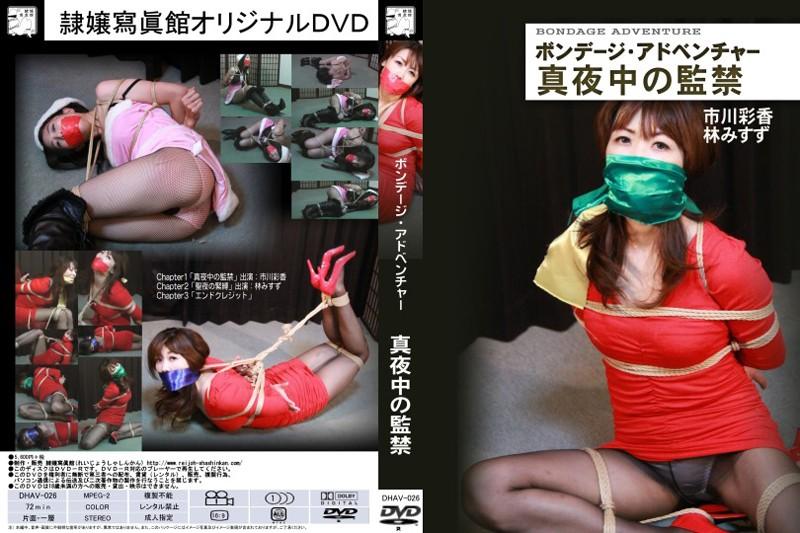 DHAV-026 Confinement Of Midnight Bondage Adventure (Rei Jou Shashinkan) 2015-12-01