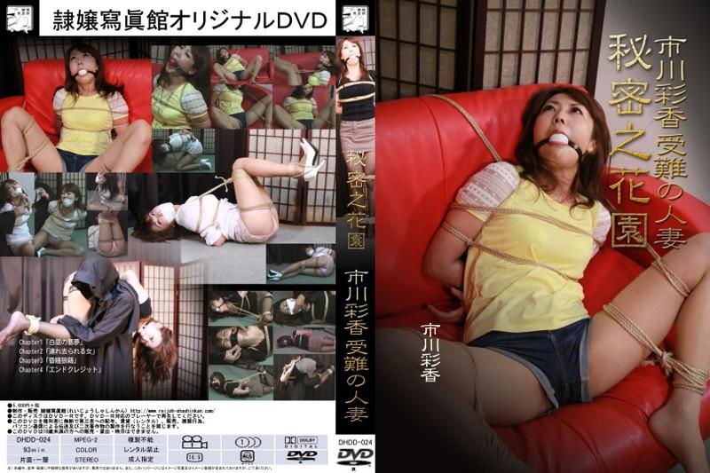 DHDD-024 Wife Of Secret Noriyuki Garden Ayaka Ichikawa Passion