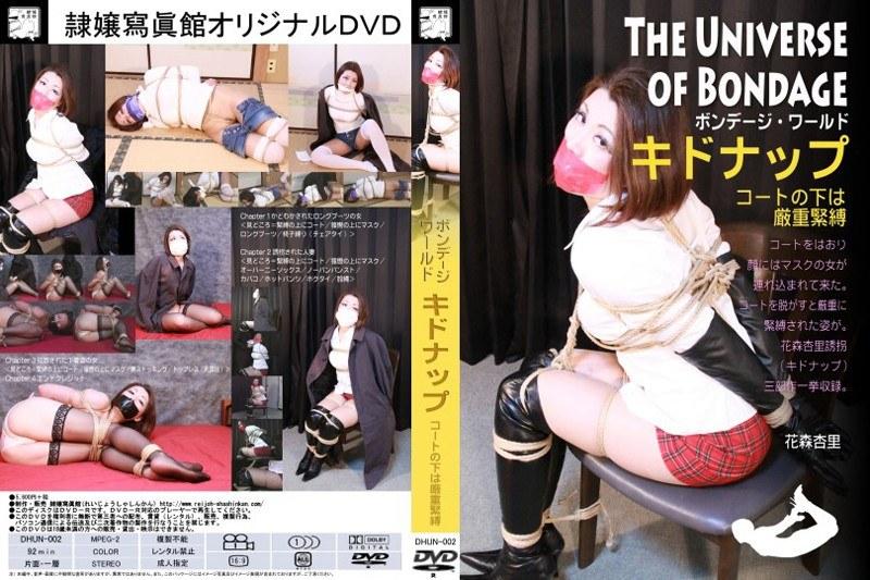 [DHUN-002] ボンデージ・ワールド キドナップ コートの下は厳重緊縛 隷嬢寫眞館
