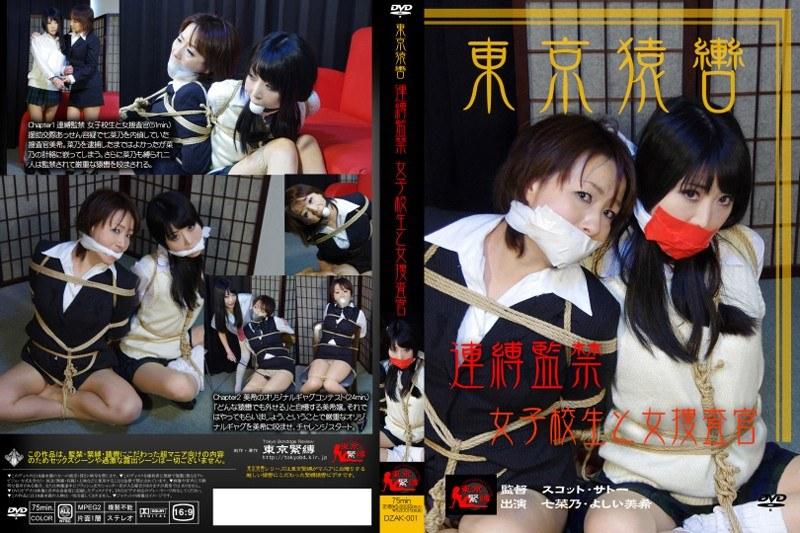 東京猿轡 連縛監禁 女子校生と女捜査官