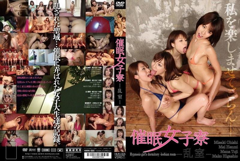 催眠研究所 HMN-005 Ooishi Misaki, Henmi Mai, Tsuji Aina, Higashio Mako