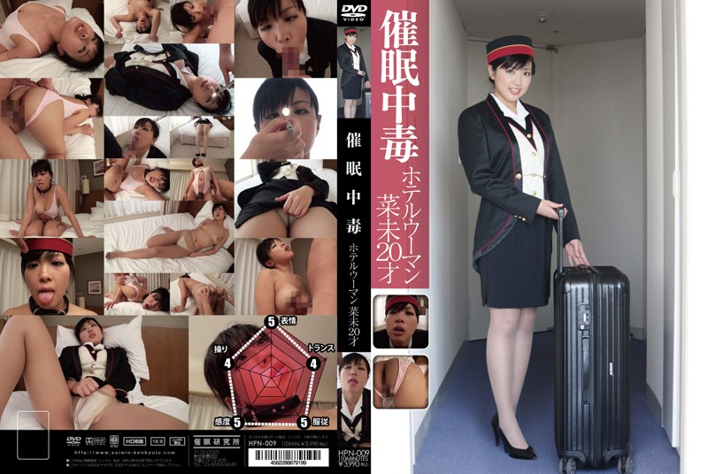 HPN-009 20-year-old Woman Outstanding In Hotel Hypnotic Poisoning