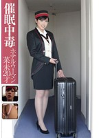 HPN-009 Himemura Nami - 20-year-old Woman Outstanding In Hotel Hypnotic Poisoning