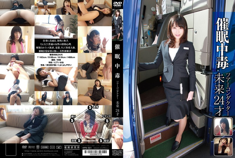 HPN-021 Hypnosis tour conductor Miki 24 years old