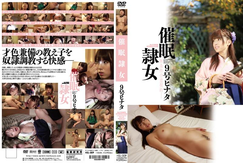 HSL-009 催眠隷女 9号ヒナタ