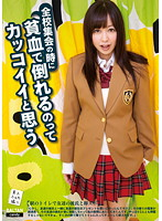 TMCY-030 What I Think It's Cool All-school Assembly At The Time Of The Fall In Anemia