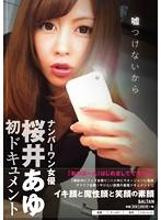 TMHP-015桜井あゆ⭐(馬賽克破壞)モザイク破壊版