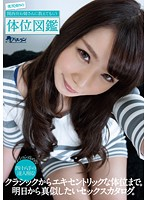 TMHP-036 Positions Picture Book To Be Taught In The Kansai Dialect Sister Of Nice Bottom Selling