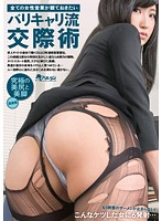 TMVI-068 Barikyari Flow Dating Surgery You Want To Watch All Of The Women Business